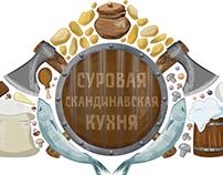 Иллюстрации на тему скандинавской кухни