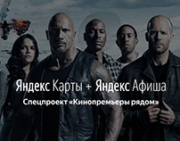 Яндекс Карты + Яндекс Афиша | Спецпроект