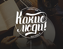 "Branding Friendly bar ""Какие Люди!"""
