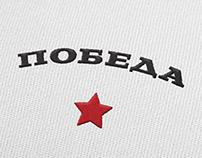 Концепт принтов посвящённых 70-летию Победы