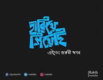 Hariye giyesi - bengali typography