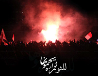 Ultras Ahlawy - UA07 - Photo session