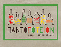 Pantopoteion meze eatery Brand Identity