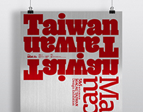 5&5 澳門台灣設計展 MACAU TAIWAN Design Exhibition