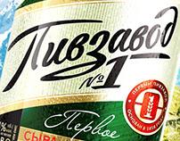 Пивзавод№1 – пиво