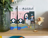 Chinese campus literature covers