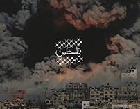 Palestine - فلسطين