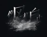 許巍字體海報1.0
