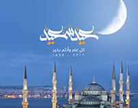 كل عام وانتم بخير - Eid Mubarak