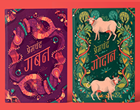 Premchand - Book Cover Set