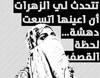 Egypt women.. Revolt