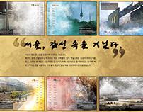 "Calendar Design- ""서울, 감성 속을 거닐다'"