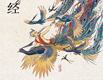 Luo Yun and His Peacocks