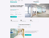 Landing Page для компании по изготовлению перегородок