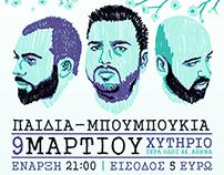 ΝΤΠ posters