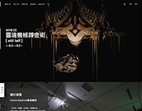 WebDesign of ChoeURam's exhibition in Taiwan