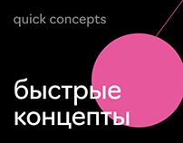 Быстрые концепты • Quick concepts