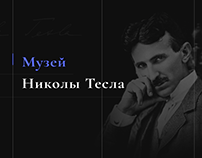 Site of Nikola Tesla Museum