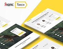 Яндекс Такси Казахстан