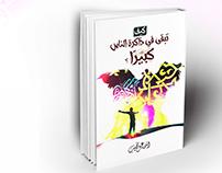 Book Cover_My 2th Book