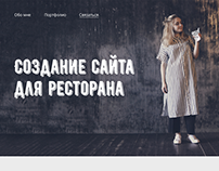 Landing page. Popel Education project