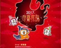 [udn] 2017雞年新年賀卡