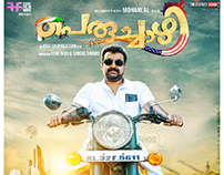 promotional posters for Peruchazhi 2015