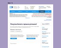 B2b интерфейс покупки билета на автобус
