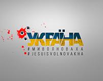 "Wallpaper ""Je Suis Volnovakha"""