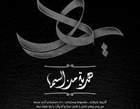 Arabic Typography 3