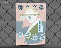 封面設計:No.379《聯合文學》雜誌 UNITAS MAGZINE Cover Design
