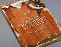 Настенный календарь с русскими охотничьими традициями