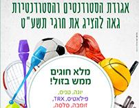 אגודת הסטודנטים תל-חי | אוקטובר 2018