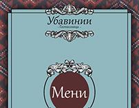 Menu design for Macedonian traditional restaurant