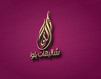 تصميم - تصاميم - شعار - مجلات - تصميم هوية شاليهات يلوا