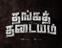 Thanga Thadayam - Tamil Typography
