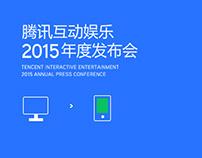 腾讯互动娱乐2015年度发布会 双端官网