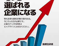 【HITOdesign】poster