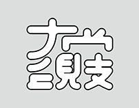 澗川丸体│Font.Kawamaru