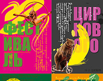 Posters for World festival of circus art p3