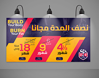 "Banners for ""B&B GYM"" - Egypt"