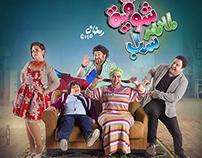 Lamma Tamer Sab Shawkeya  (TV Series   2015)