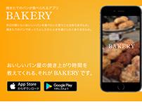 BAKERY 焼きたてのパンが食べられるアプリ