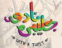 Branding: Nado Jalebi