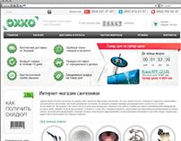 Интернет-магазин по продаже сантехники
