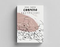 "Book cover - ""Свирепо Настроение"" by Yordan Radichkov"