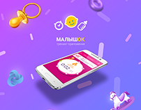 "Design of the mobile application ""Malyshok"" for Android"