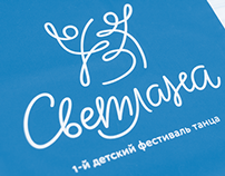 Детский фестиваль танца «Светлана»
