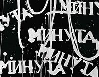 Typographic calendar