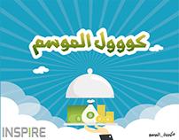 Digital Campaign (كووول الموسم)